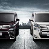 【トヨタ・ヴェルファイア】の価格をチェックして最新型をゲット!
