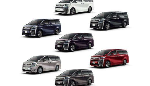 【トヨタ・ヴェルファイア】オプションとカラーはどうすべきか考えてみた!